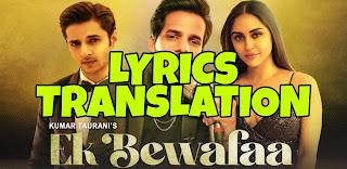 Ek Bewafaa Lyrics in English | With Translation | – Sameer Khan