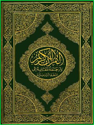 Quran in Tamil PDF