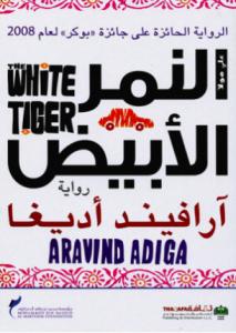 رواية النمر الأبيض