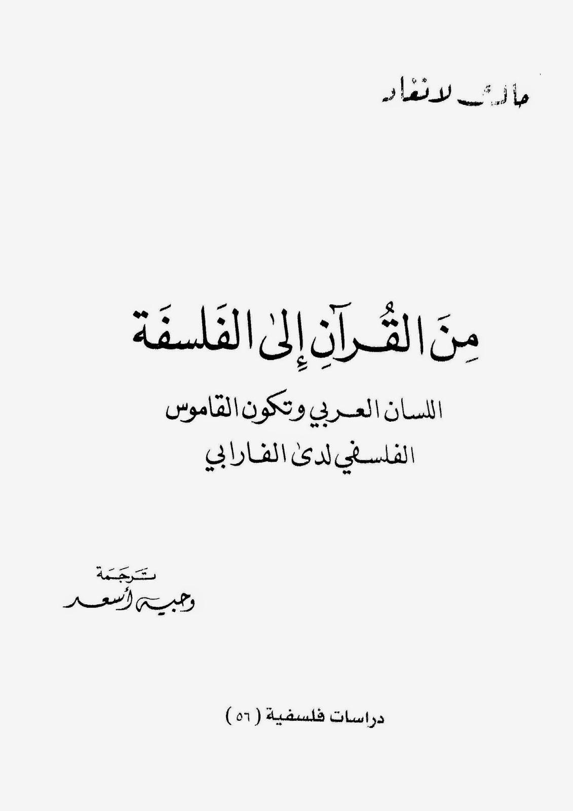 من القرآن إلى الفلسقة : اللسان وتكون القاموس الفلسفي لدى الفارابي - مالك لانقاد