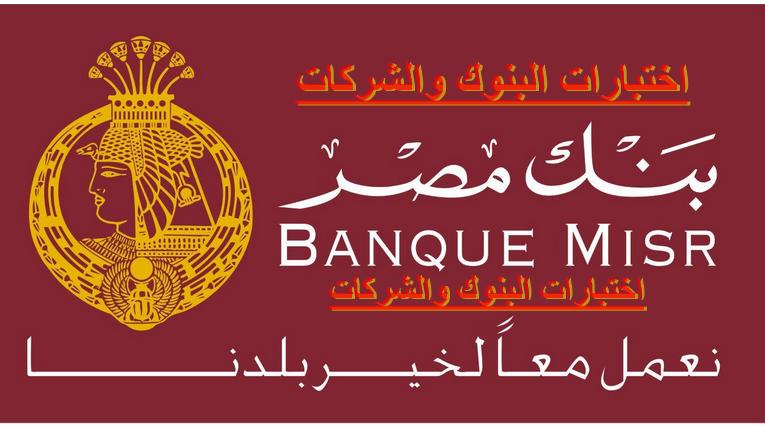 ماتريال بنك مصر  2021   فايل النجاح فى اختبارات بنك مصر  2021   الدليل الشامل فى امتحانات بنك مصر 2021   الملف الشامل فى امتحانات بنك مصر   Banque Misr 2021 test