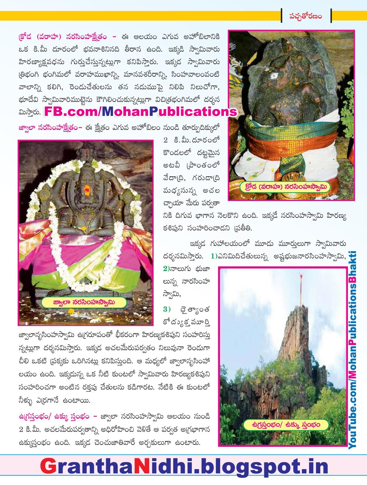 అహోబిలం క్షేత్రదర్శనం Ahobilam Lord Narasimha Lord Lakshmi Narasimha Lord Vishnu Narasimhavathara Narasimha Ahobilam Temple Ahobilam Konda Ahobilam Food Ahobilam Travel Upper Ahobilam Lower Ahobilam Prahlada Hiranyakasyapa Korukonda Yadadri TTD TTD Ebooks Sapthagiri TTD Magazine Saptagiri Ebooks Tirumala Bhakthi Pustakalu Bhakti Pustakalu BhakthiPustakalu BhaktiPustakalu