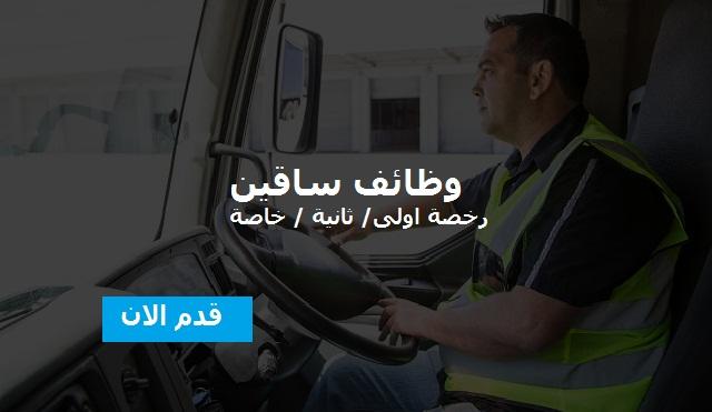 وظائف سائقين فرص عمل وتوظيف للسائقين اولى/ ثانية / خاصة - التقديم الان