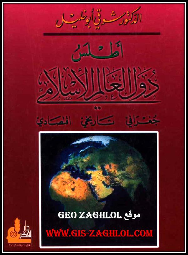 تحميل أطلس دول العالم الأسلامي PDF