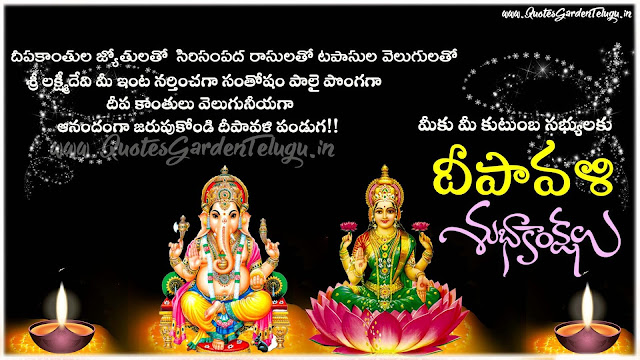Deepavali 2016 telugu greetings online wishes