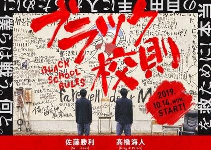 Blakku Kousoku 2019, Japanese drama, Synopsis, Cast