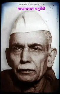 Makhanlal chaturvedi poems in hindi.