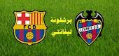 برشلونة يسقط أمام ليفانتي ويتعادل فى الليجا الإسبانية