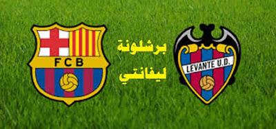 يلا كورة بث مباشر مشاهدة مباراة برشلونة وليفانتي