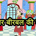 Akbar Birbal Ki Hindi Kahaniyan For Kids