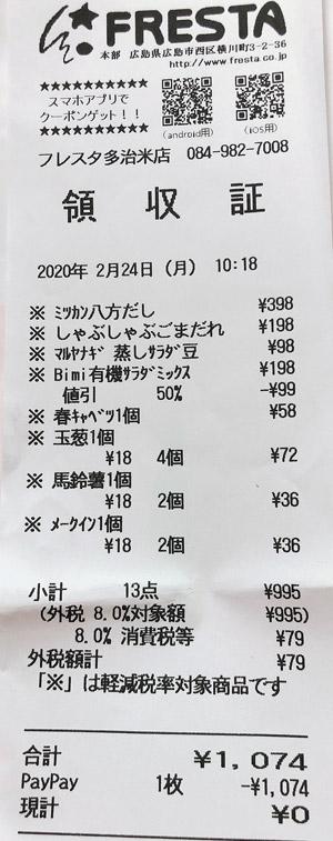 フレスタ 多治米店 2020/2/24 のレシート
