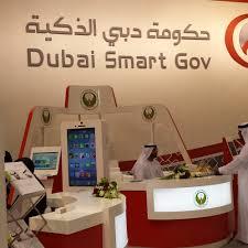 وظائف خالية فى مؤسسة حكومه دبي الذكية فى الإمارات 2017