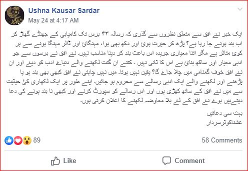 Breaking News of Naye Ufaq Digest - Reader Alert
