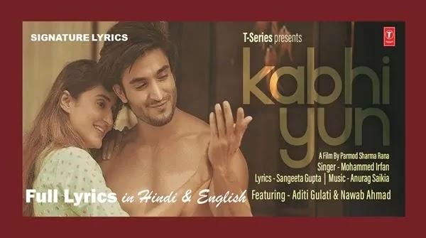 Kabhi Yun Lyrics - Mohammed Irfan - Hindi Ghazal