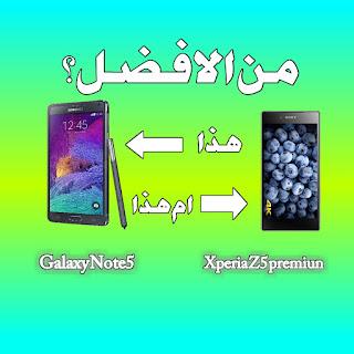 8 اسباب تجعل من هاتف اكسبيريا Z5 افضل من نوت Note5
