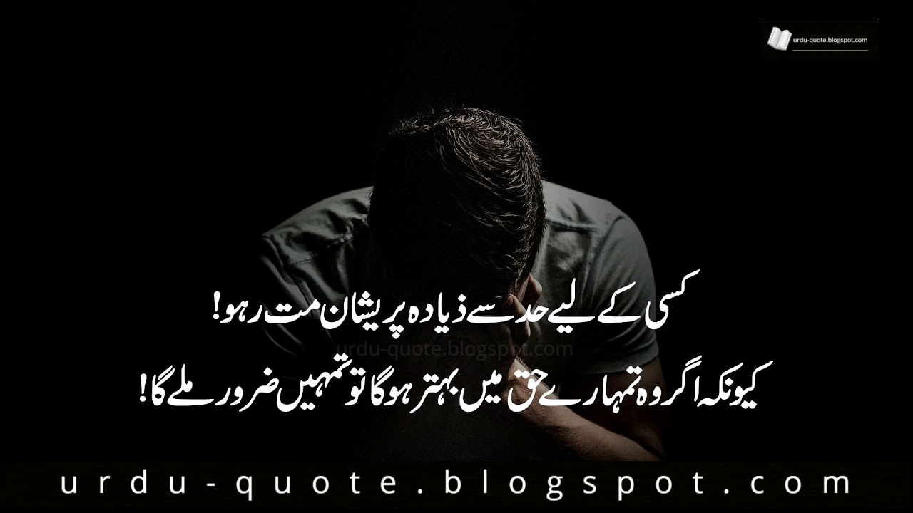 Urdu Quotes | Best Urdu Quotes | Famous Urdu Quotes: Urdu ...