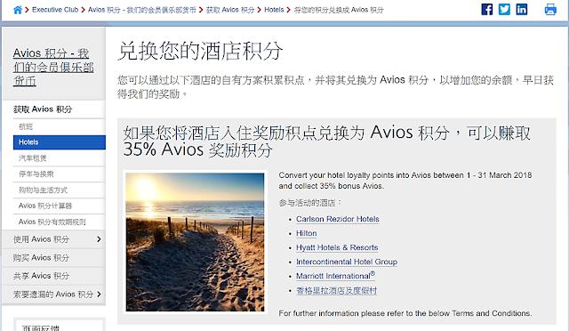 [Avios 活動] 贈送35% Avios 獎勵積分-即日起至2018.3.31止酒店集團轉分至Avios加碼活動