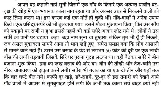 Tanav Mukt Jeevan Ke Rahasya Hindi PDF