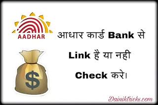 Aadhaar Card Bank Account Se Link Hai Ya Nhi Kaise Pta Kare