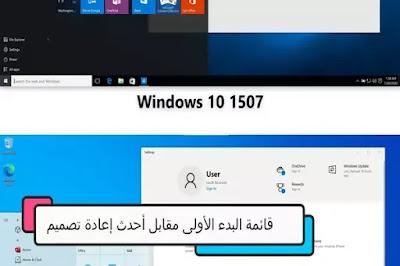 Windows 10 بعد 5 سنوات: قائمة البدء الأولى مقابل أحدث إعادة تصميم