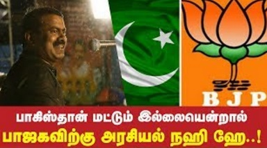 Seeman Speech | Pakistan Illaiyenraal..