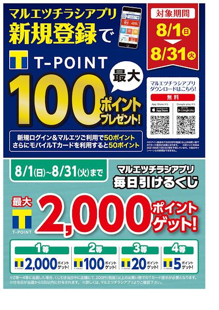 8月1日〜8月31日 チラシ情報 マルエツ/越谷レイクタウン店