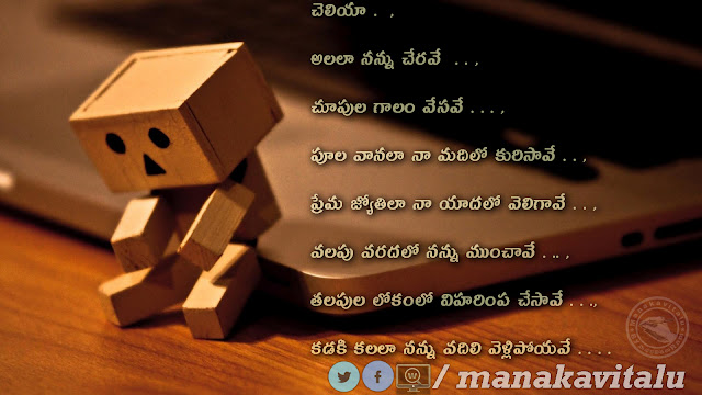 చూపుల గాలం ( CHUPULA GAALAM GAYAMAINA MANASU KAVITHALU on images)