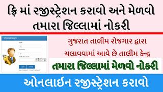 Talim Rojgar Gujarat Online Registration
