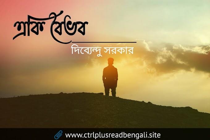 একি বৈভব !! | Bengali short poem