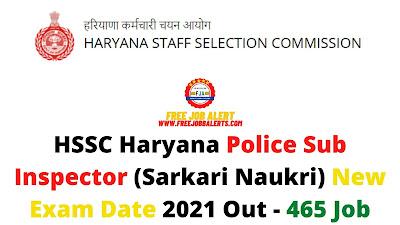 Sarkari Exam: HSSC Haryana Police Sub Inspector (Sarkari Naukri) New Exam Date 2021 Out - 465 Job