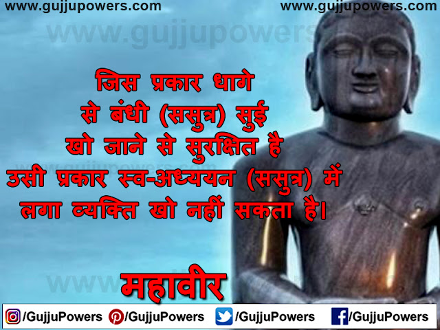 mahaveer jayanti quotes in hindi