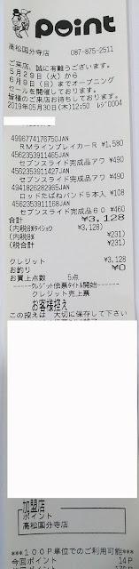 釣具のポイント 高松国分寺店 2019/5/30 のレシート