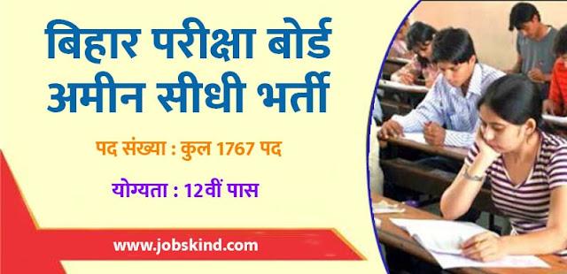 BJECE Board Recruitment 2019 Jobskind