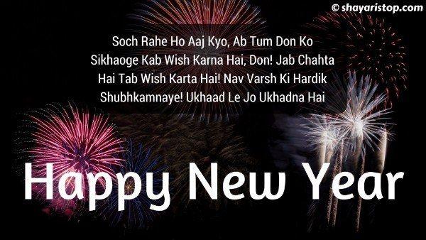 Special New Year Shayari 2019