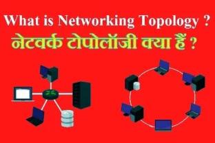 नेटवर्क टोपोलॉजी क्या होती है ? और इसके प्रकार क्या क्या है? जैसे बस टोपोलॉजी| स्टार टोपोलॉजी| रिंग टोपोलॉजी| मैश टोपोलॉजी ये क्या है और इनके लाभ क्या है। ( What is network topology? And what is its type? such as bus topology. Star Topology|Ring Topology|What is mesh topology and what are its benefits.)