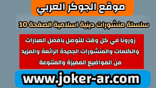 سلسلة منشورات دينية اسلامية 2021 الصفحة 10 - الجوكر العربي