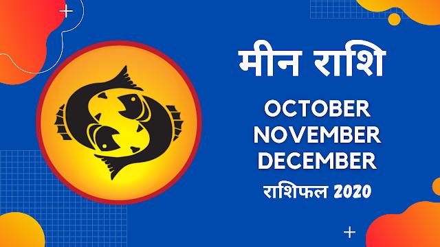 meen rashi | pisces | October | November | December | 2020 Rashifal
