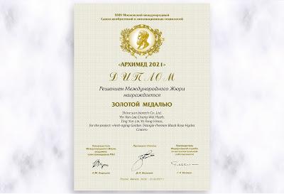 俄羅斯阿基米德國際發明展 金牌獎