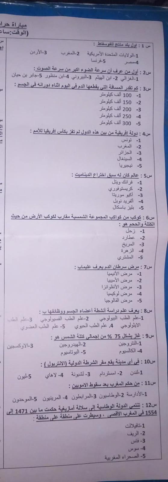 امتحان حراس الأمن بتاريخ 15-12-2019