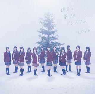 =LOVE(イコールラブ) - 僕らの制服クリスマス 歌詞