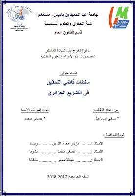 مذكرة ماستر: سلطات قاضي التحقيق في التشريع الجزائري PDF