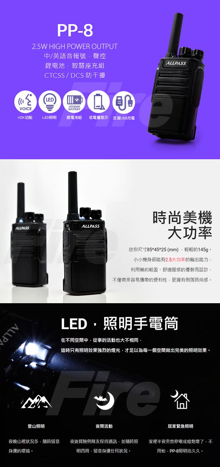 《光華車神》(好禮多選一) ALL PASS PP-8 PP8 ALLPASS 輕巧高功率 無線電 對講機
