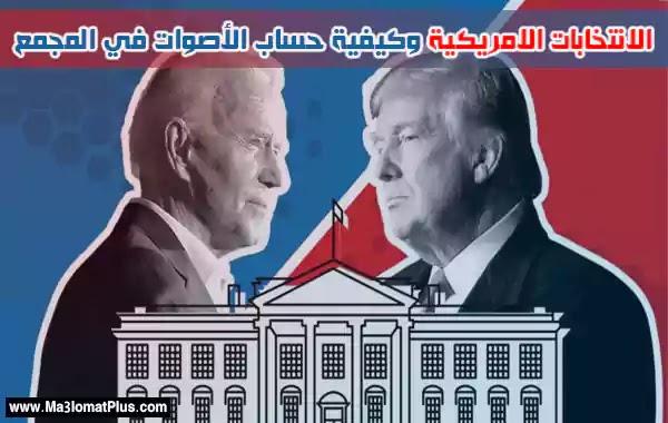 الانتخابات الامريكية وكيفية حساب الأصوات في المجمع الانتخابي