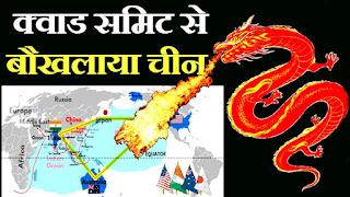 china-india-policy