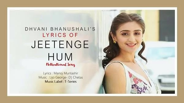 Jeetenge Hum Lyrics - Dhvani Bhanushali - Motivational Song