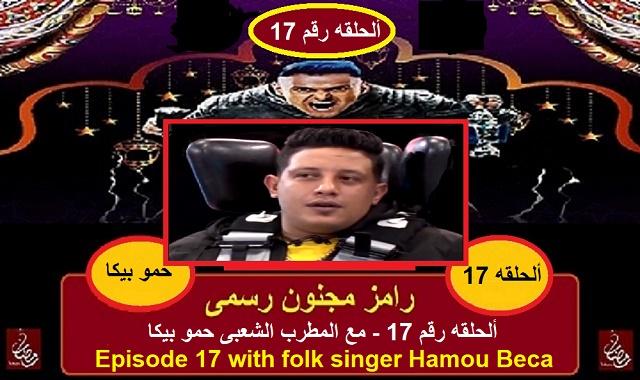 رامز مجنون رسمى - الحلقه 17 مع الفنان الشعبى حمو بيكا