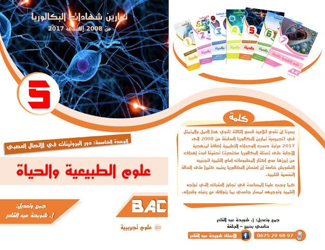 تمارين شهادة البكالوريا علوم الطبيعية لوحدةدور البروتينات في الاتصال العصبي من 2008 الى 2017