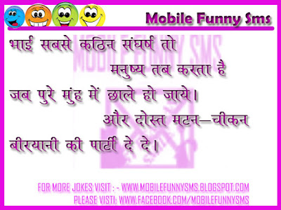 , LATEST FRESH HINDI JOKE, NEW HINDI JOKE