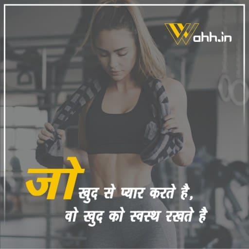 Workout Status  In Hindi