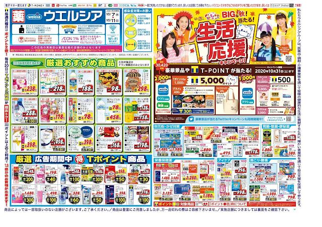 10月7日(水)〜10月11日(日) ウエルシア/東越谷三丁目店